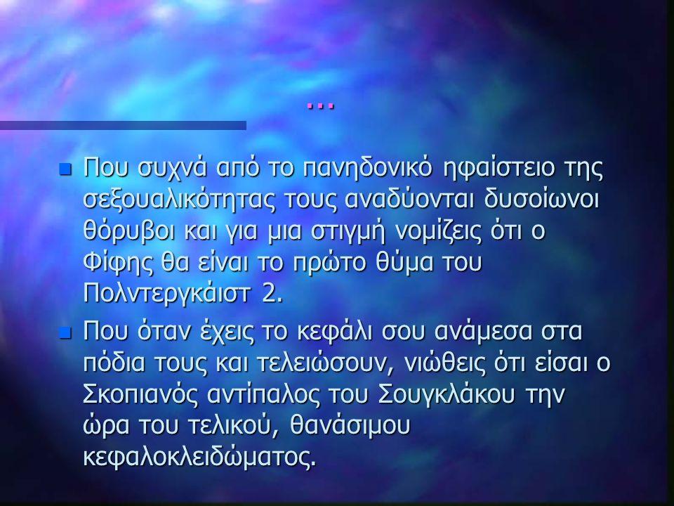 ... n Που καμιά δεν κάνει σωστή αποτρίχωση στο bikini line και η περιοχή της λεκάνης μοιάζει με τον γεωφυσικό χάρτη της Ελλάδας (Εδώ τα λαγκάδια και π