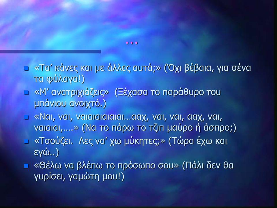 ... n Χαϊδευτικά n Χαϊδευτικά τύπου : «Γουγούτσο/ τερατουλίνι/ τζουτζούκι» (Πόσο θα έπιανε αν την πούλαγα σε έναν άραβα;) n «Δούλευε n «Δούλευε το!» (