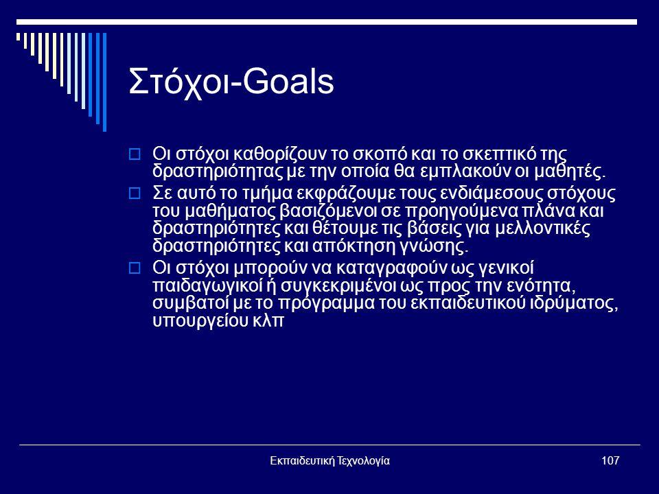 Εκπαιδευτική Τεχνολογία107 Στόχοι-Goals  Οι στόχοι καθορίζουν το σκοπό και το σκεπτικό της δραστηριότητας με την οποία θα εμπλακούν οι μαθητές.