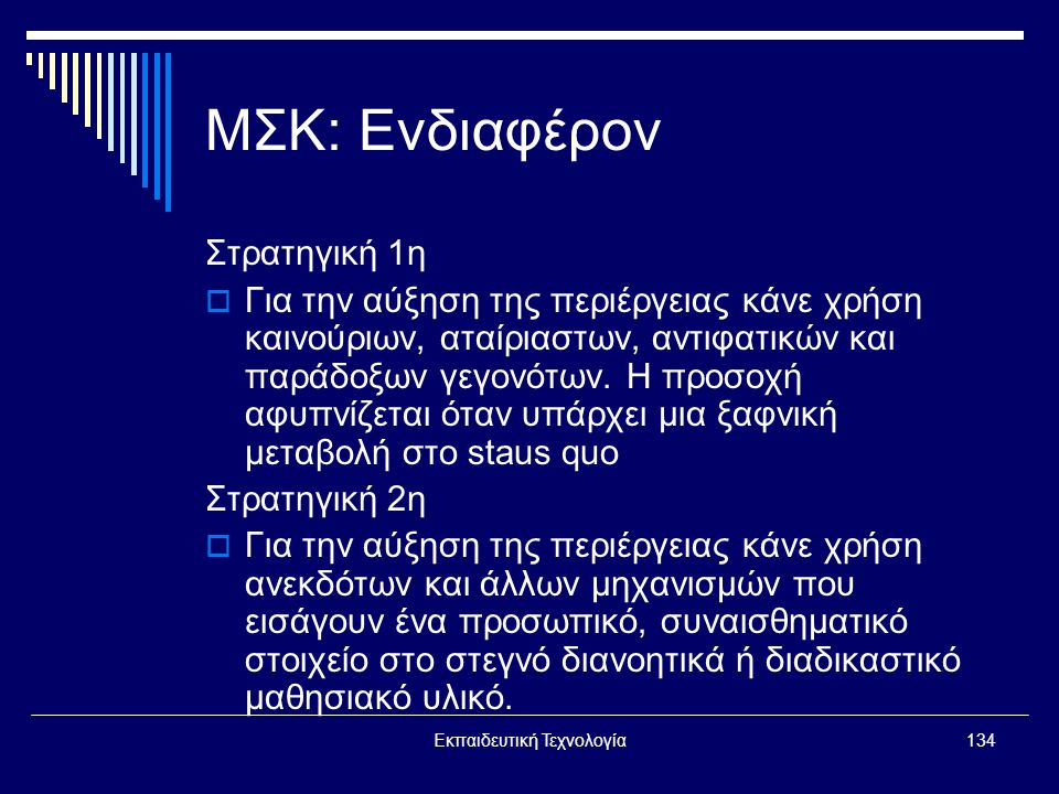 Εκπαιδευτική Τεχνολογία134 ΜΣΚ: Ενδιαφέρον Στρατηγική 1η  Για την αύξηση της περιέργειας κάνε χρήση καινούριων, αταίριαστων, αντιφατικών και παράδοξων γεγονότων.