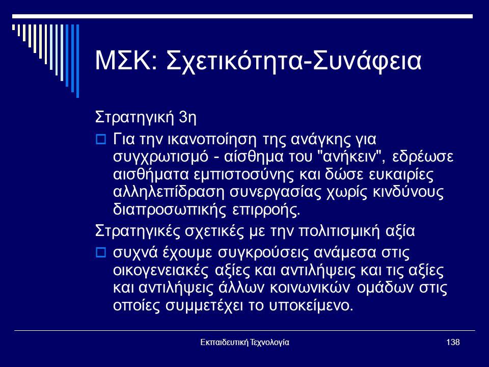 Εκπαιδευτική Τεχνολογία138 ΜΣΚ: Σχετικότητα-Συνάφεια Στρατηγική 3η  Για την ικανοποίηση της ανάγκης για συγχρωτισμό - αίσθημα του ανήκειν , εδρέωσε αισθήματα εμπιστοσύνης και δώσε ευκαιρίες αλληλεπίδραση συνεργασίας χωρίς κινδύνους διαπροσωπικής επιρροής.