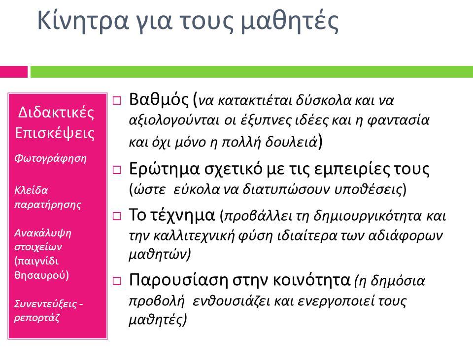 Κίνητρα για τους μαθητές Διδακτικές Επισκέψεις Φωτογράφηση Κλείδα παρατήρησης Ανακάλυψη στοιχείων (παιγνίδι θησαυρού) Συνεντεύξεις - ρεπορτάζ  Βαθμός