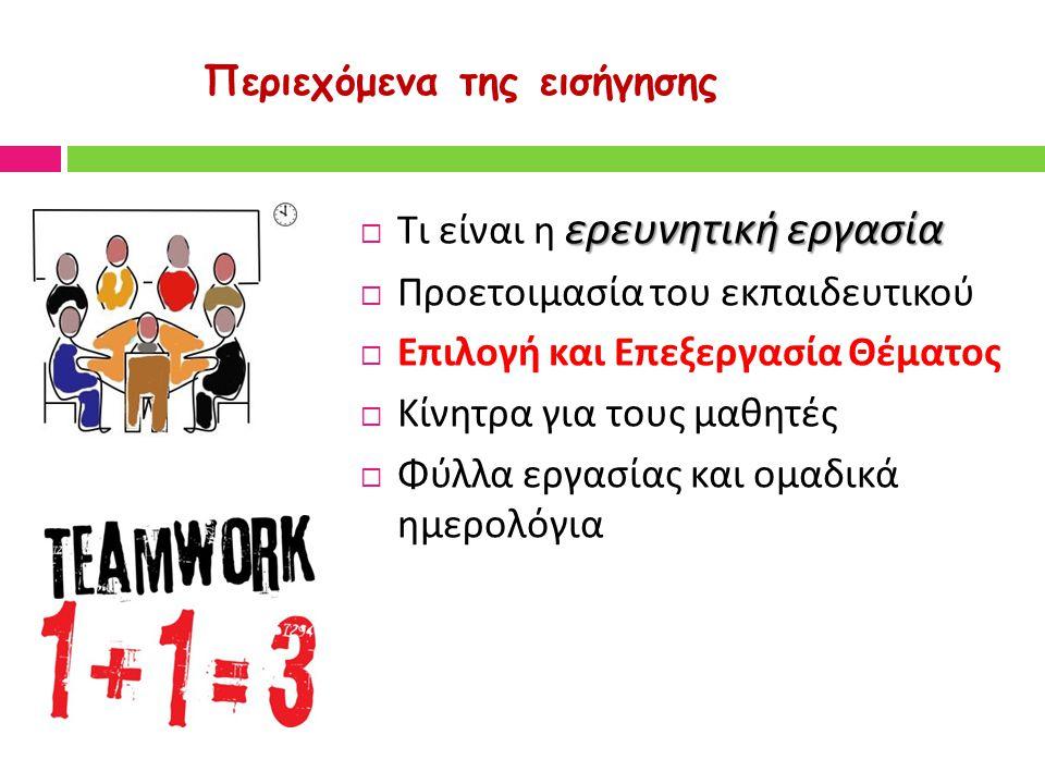 Τι είναι η Ερευνητική Εργασία (ΕΕ) Στις Ερευνητικές Εργασίες οι μαθητές / τριες,  επιλέγουν ανάλογα με τα ενδιαφέροντά τους ένα από τα προσφερόμενα θέματα και εντάσσονται σε τμήματα ενδιαφέροντος των 16-20 μαθητών / τριών,  συνεργάζονται σε ομάδες των 3-5 μαθητών / τριων και θέτουν ερωτήματα επιστημονικού, κοινωνικού, περιβαλλοντικού, καλλιτεχνικού και τεχνολογικού ενδιαφέροντος ( παιγνίδια γνωριμίας, καταιγισμός ιδεών κλπ )  μελετούν συστηματικά και ομαδικά / συνεργατικά τα ερευνητικά ερωτήματα με τη χρήση πρόσφορων και καθιερωμένων ερευνητικών μεθόδων,  παρουσιάζουν τα αποτελέσματά της ΕΕ με ένα ελκυστικό τρόπο για το ακροατήριο ( διαφορετικότητα της ΕΕ, περιγραφή εμπειριών και συναισθημάτων, κοινωνικής δράσης )