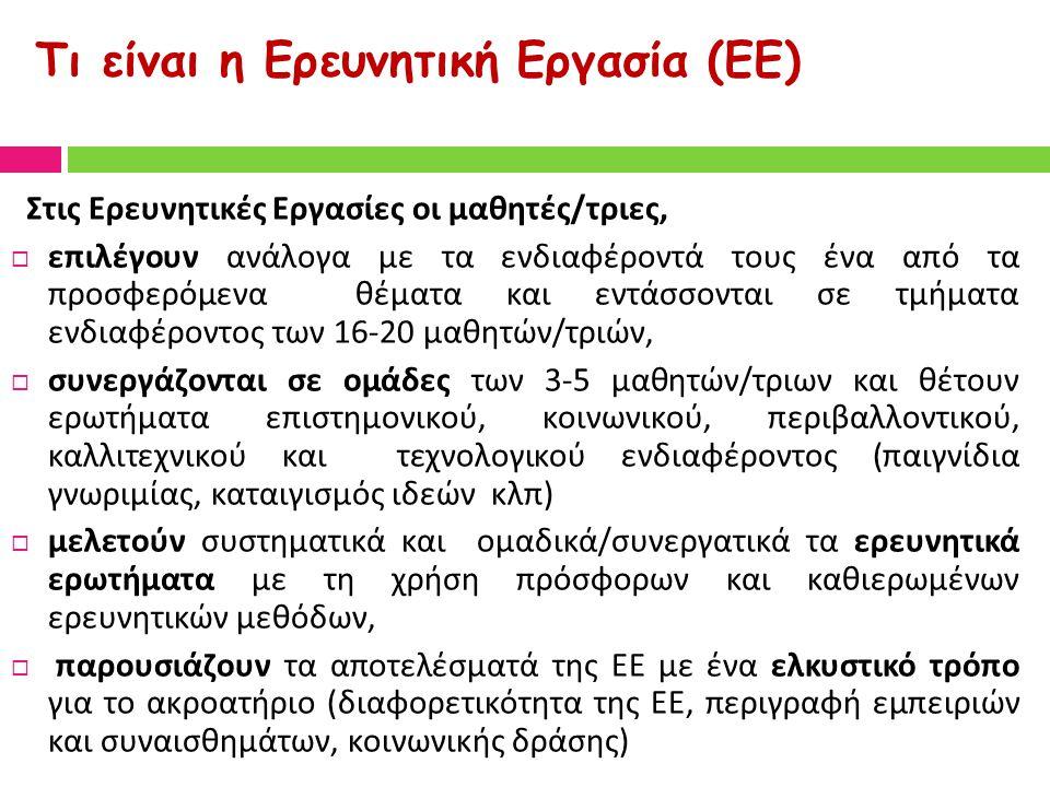 Χαρακτηριστικά της ΕΕ Διαφορετικό παιδαγωγικό πλαίσιο • Διαφορετικοί εκπ / κοι στόχοι • Κλίμα τάξης ( χαλαρό, ευχάριστο αλλά σεβασμός σε κανόνες, συμμάζεμα υλικών και αρχειοθέτηση ) • Ομαδική εργασία - Συμβόλαιο εργασίας - Διαφορετική διάταξη θρανίων • Αλλαγή ρόλου εκπαιδευτικού σε οργανωτή, συντονιστή, εμψυχωτή • Η γνώση ανακαλύπτεται και δεν προσφέρεται • Καλά προγραμματισμένες αλλά ευέλικτες διαδικασίες ( « χάσιμο χρόνου »???), πχ προβλήματα συνεργασίας  πχ