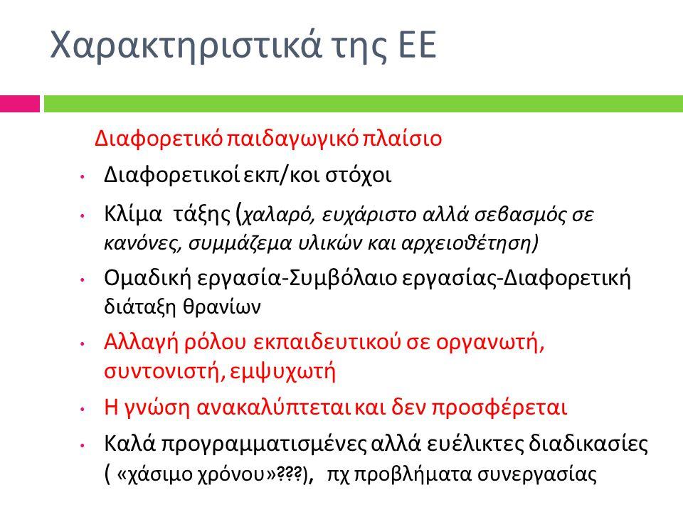 Χαρακτηριστικά της ΕΕ Διαφορετικό παιδαγωγικό πλαίσιο • Διαφορετικοί εκπ / κοι στόχοι • Κλίμα τάξης ( χαλαρό, ευχάριστο αλλά σεβασμός σε κανόνες, συμμ