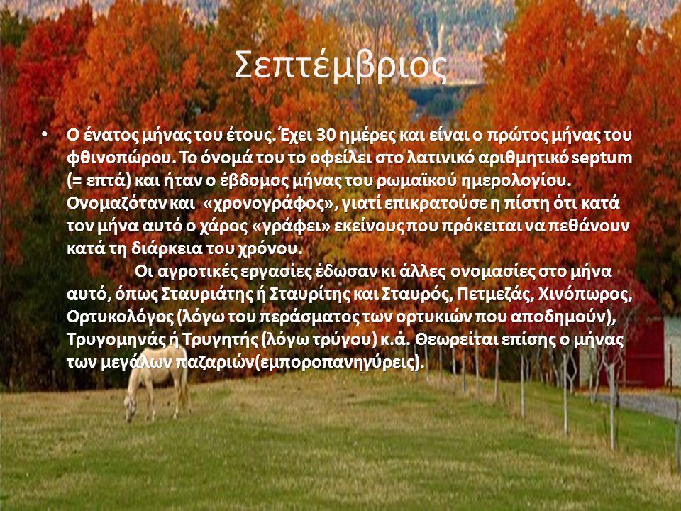 Σεπτέμβριος • Ο ένατος μήνας του έτους. Έχει 30 ημέρες και είναι ο πρώτος μήνας του φθινοπώρου. Το όνομά του το οφείλει στο λατινικό αριθμητικό septum