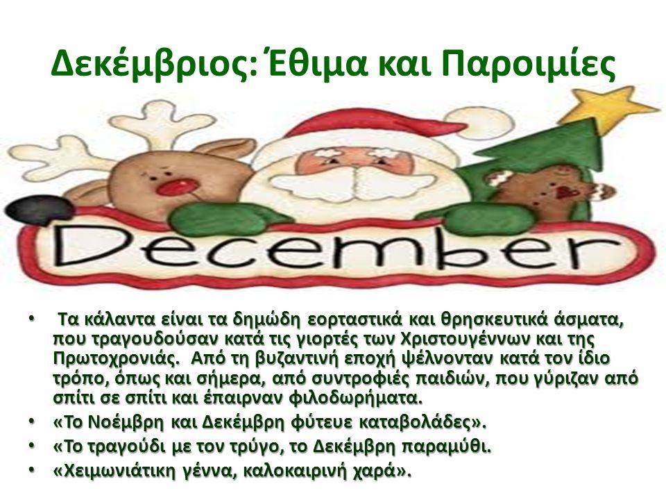 Δεκέμβριος: Έθιμα και Παροιμίες • Τα κάλαντα είναι τα δημώδη εορταστικά και θρησκευτικά άσματα, που τραγουδούσαν κατά τις γιορτές των Χριστουγέννων κα
