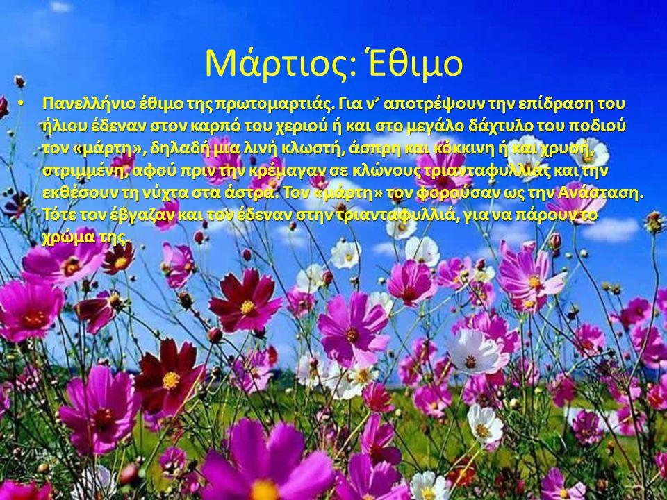 Σεπτέμβριος • Ο ένατος μήνας του έτους.Έχει 30 ημέρες και είναι ο πρώτος μήνας του φθινοπώρου.