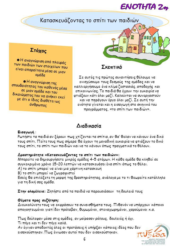Κατασκευάζοντας το σπίτι των παιδιών Σκεπτικό Στόχος Διαδικασία Σε αυτές τις πρώτες συναντήσεις θέλουμε να ενισχύσουμε τους δεσμούς της ομάδας και να καλλιεργήσουμε ένα κλίμα ζεστασιάς, αποδοχής και επικοινωνίας.