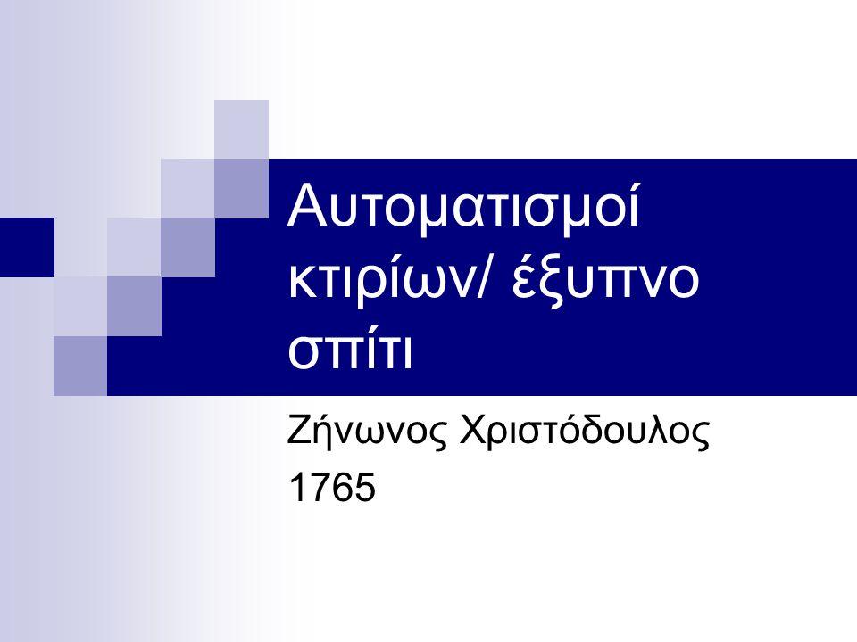 Αυτοματισμοί κτιρίων/ έξυπνο σπίτι Ζήνωνος Χριστόδουλος 1765