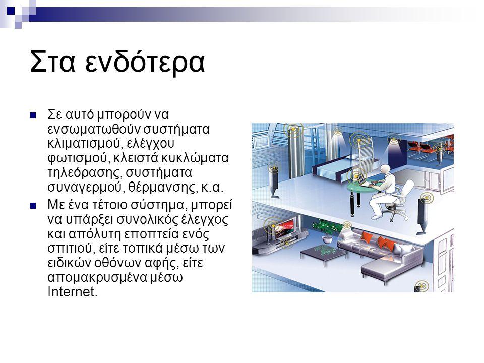 Στα ενδότερα  Σε αυτό μπορούν να ενσωματωθούν συστήματα κλιματισμού, ελέγχου φωτισμού, κλειστά κυκλώματα τηλεόρασης, συστήματα συναγερμού, θέρμανσης, κ.α.