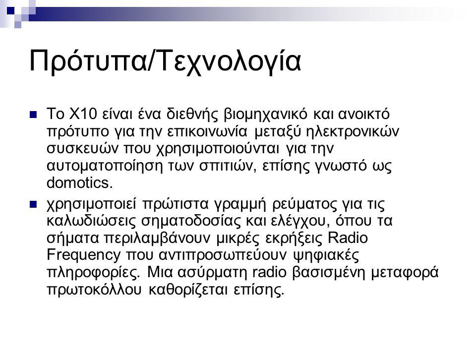 Πρότυπα/Τεχνολογία  Το X10 είναι ένα διεθνής βιομηχανικό και ανοικτό πρότυπο για την επικοινωνία μεταξύ ηλεκτρονικών συσκευών που χρησιμοποιούνται γι