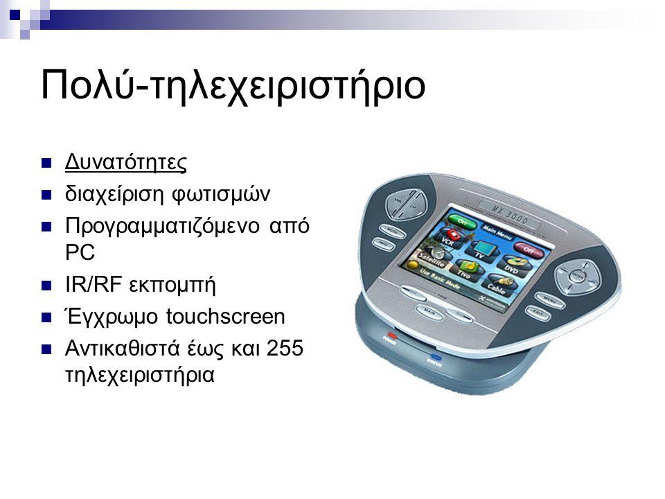 Πολύ-τηλεχειριστήριο  Δυνατότητες  διαχείριση φωτισμών  Προγραμματιζόμενο από PC  IR/RF εκπομπή  Έγχρωμο touchscreen  Αντικαθιστά έως και 255 τη