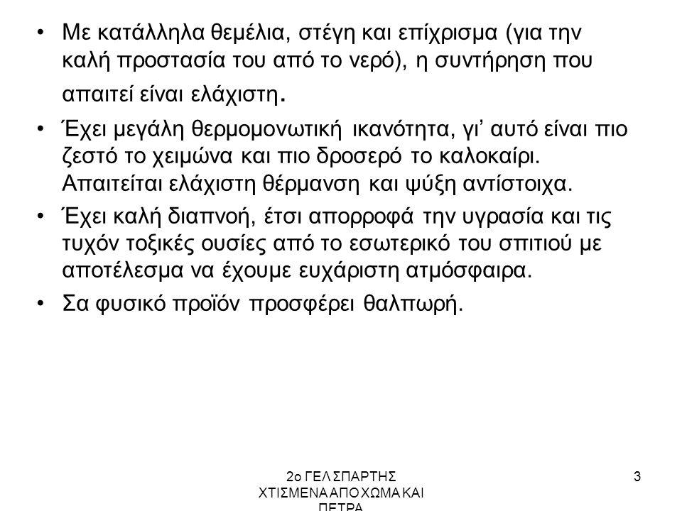 2ο ΓΕΛ ΣΠΑΡΤΗΣ ΧΤΙΣΜΕΝΑ ΑΠΟ ΧΩΜΑ ΚΑΙ ΠΕΤΡΑ 4 Μερικά παλιά πλίθινα σπίτια στην Ελλάδα Πλίθινο σπίτι στην Σπάρτη