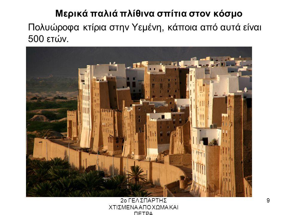 2ο ΓΕΛ ΣΠΑΡΤΗΣ ΧΤΙΣΜΕΝΑ ΑΠΟ ΧΩΜΑ ΚΑΙ ΠΕΤΡΑ 20 Μερικές φωτογραφίες νέων σπιτιών από πηλό στον κόσμο.