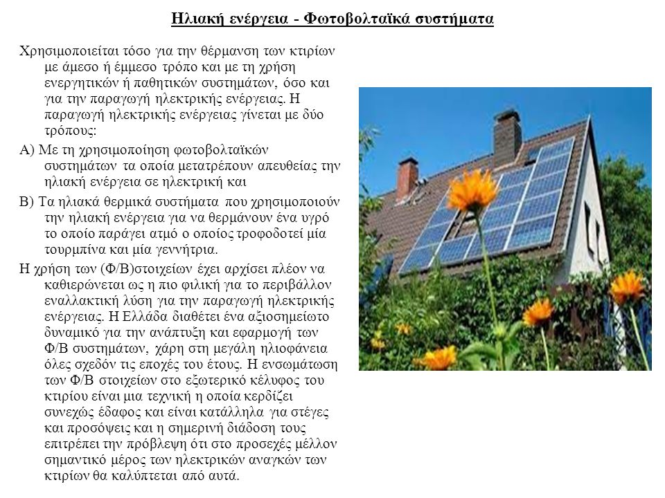 Ηλιακή ενέργεια - Φωτοβολταϊκά συστήματα Χρησιμοποιείται τόσο για την θέρμανση των κτιρίων με άμεσο ή έμμεσο τρόπο και με τη χρήση ενεργητικών ή παθητ