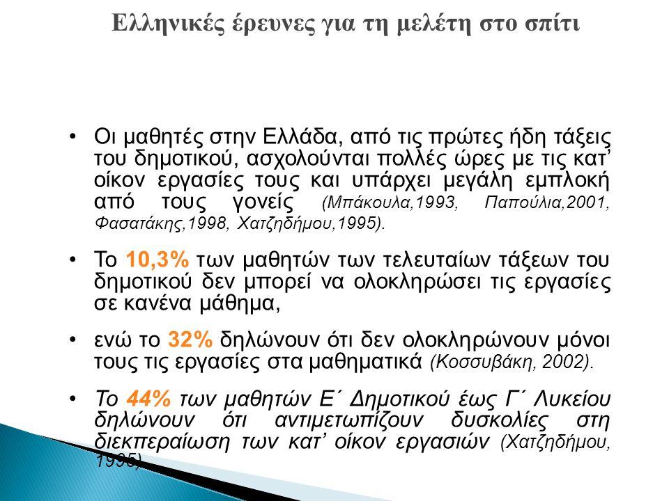 Ελληνικές έρευνες για τη μελέτη στο σπίτι •Οι μαθητές στην Ελλάδα, από τις πρώτες ήδη τάξεις του δημοτικού, ασχολούνται πολλές ώρες με τις κατ' οίκον