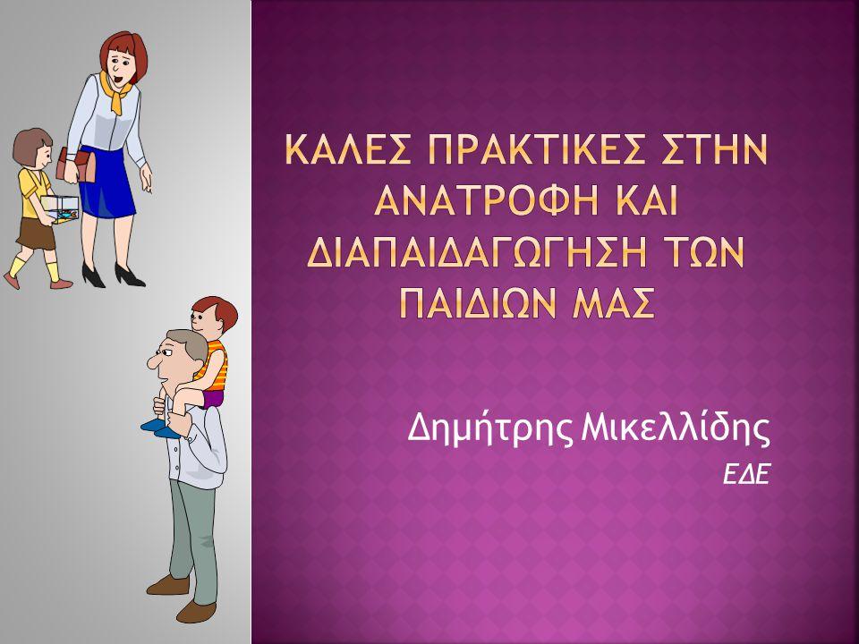 Δημήτρης Μικελλίδης ΕΔΕ