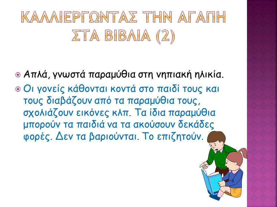 ΓΕΝΙΚΕΣ ΑΡΧΕΣ: Οι ίδιοι οι γονείς να διαβάζουν.