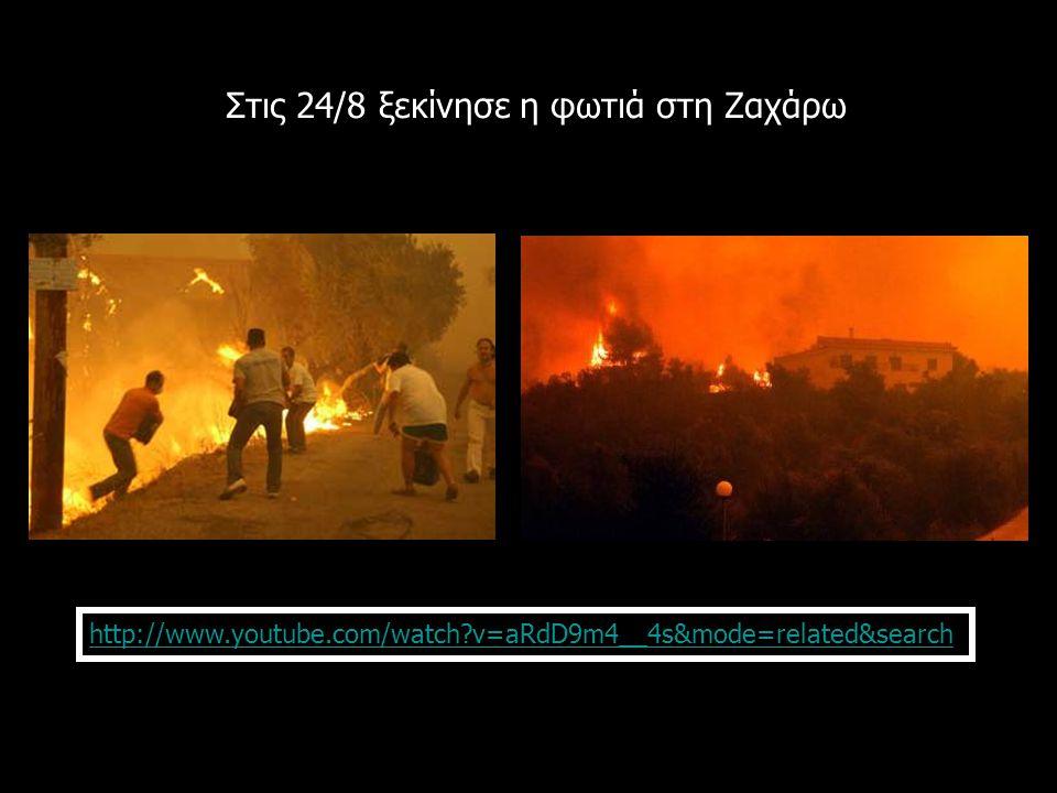 Στις 24/8 ξεκίνησε η φωτιά στη Ζαχάρω http://www.youtube.com/watch?v=aRdD9m4__4s&mode=related&search