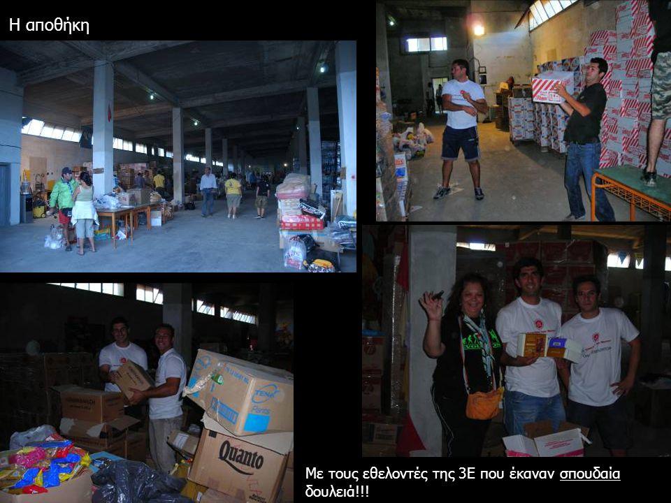 Η αποθήκη Με τους εθελοντές της 3Ε που έκαναν σπουδαία δουλειά!!!