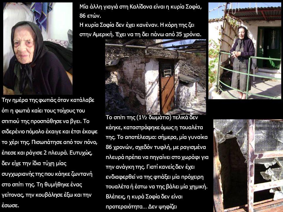 Το σπίτι της (1½ δωμάτιο) τελικά δεν κάηκε, καταστράφηκε όμως η τουαλέτα της. Το αποτέλεσμα: σήμερα, μία γυναίκα 86 χρονών, σχεδόν τυφλή, με ραγισμένα