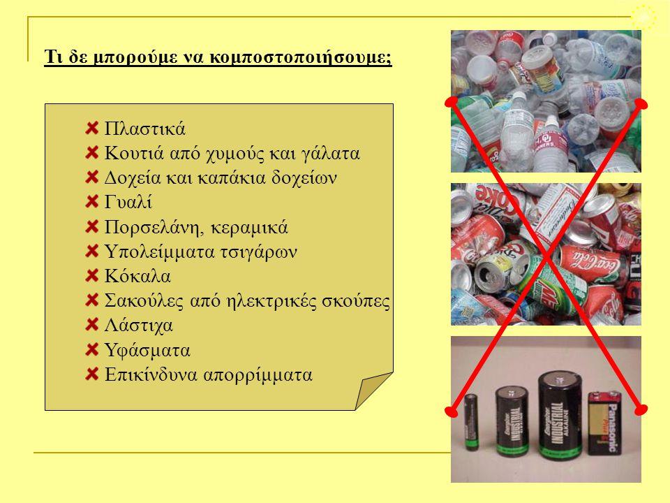 Τι δε μπορούμε να κομποστοποιήσουμε; Πλαστικά Κουτιά από χυμούς και γάλατα Δοχεία και καπάκια δοχείων Γυαλί Πορσελάνη, κεραμικά Υπολείμματα τσιγάρων Κ