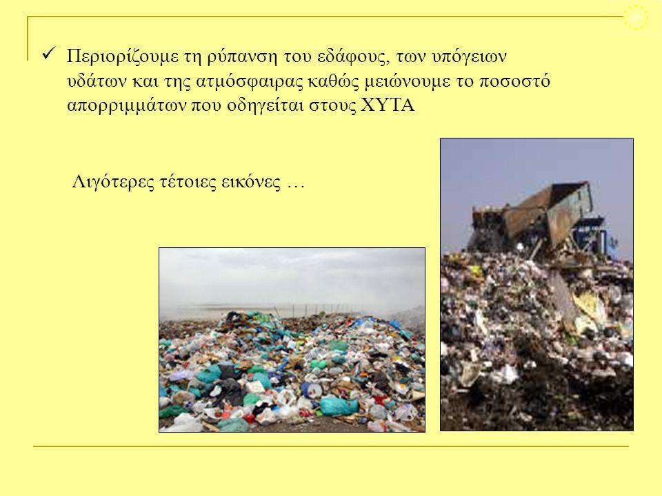  Περιορίζουμε τη ρύπανση του εδάφους, των υπόγειων υδάτων και της ατμόσφαιρας καθώς μειώνουμε το ποσοστό απορριμμάτων που οδηγείται στους ΧΥΤΑ Λιγότε
