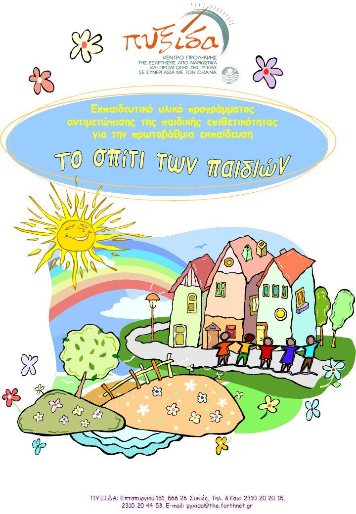 ΠΥΞΙΔΑ: Επταπυργίου 151, 566 26 Συκιές, Τηλ. & Fax: 2310 20 20 15, 2310 20 44 53, E-mail: pyxida@the.forthnet.gr Εκπαιδευτικό υλικό προγράμματος αντιμ