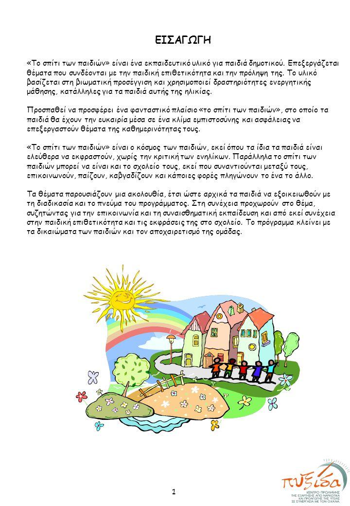 ΕΙΣΑΓΩΓΗ «Το σπίτι των παιδιών» είναι ένα εκπαιδευτικό υλικό για παιδιά δημοτικού. Επεξεργάζεται θέματα που συνδέονται με την παιδική επιθετικότητα κα