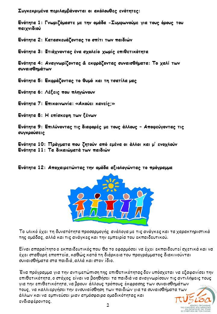 Συγκεκριμένα περιλαμβάνονται οι ακόλουθες ενότητες: Ενότητα 1: Γνωριζόμαστε με την ομάδα -Συμφωνούμε για τους όρους του παιχνιδιού Ενότητα 2: Κατασκευ