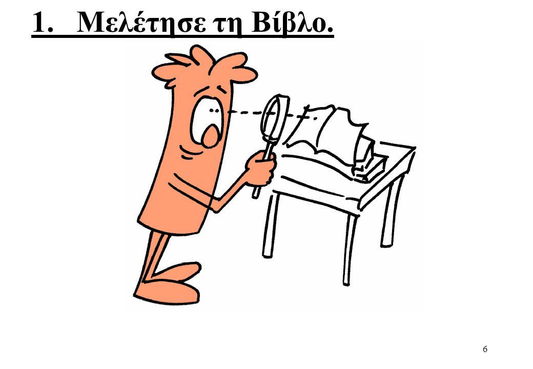 6 1. Μελέτησε τη Βίβλο.