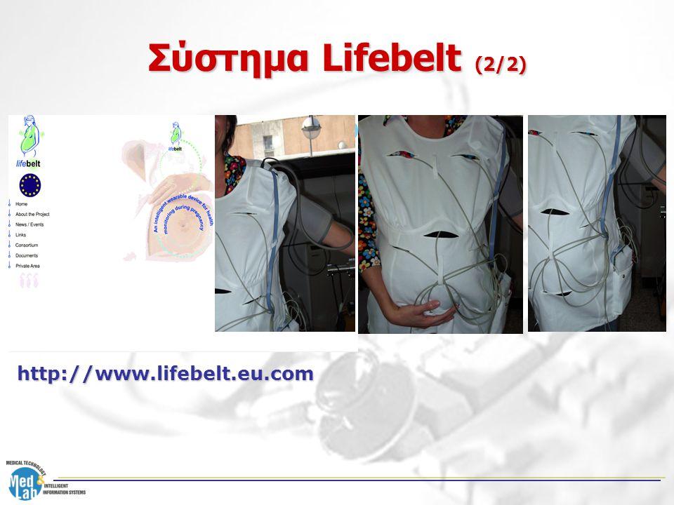 Σύστημα Lifebelt (2/2) http://www.lifebelt.eu.com