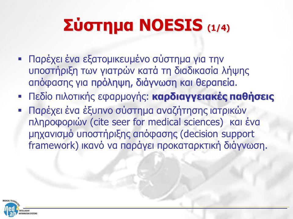 Σύστημα NOESIS (1/4) πρόληψη, διάγνωση και θεραπεία  Παρέχει ένα εξατομικευμένο σύστημα για την υποστήριξη των γιατρών κατά τη διαδικασία λήψης απόφα