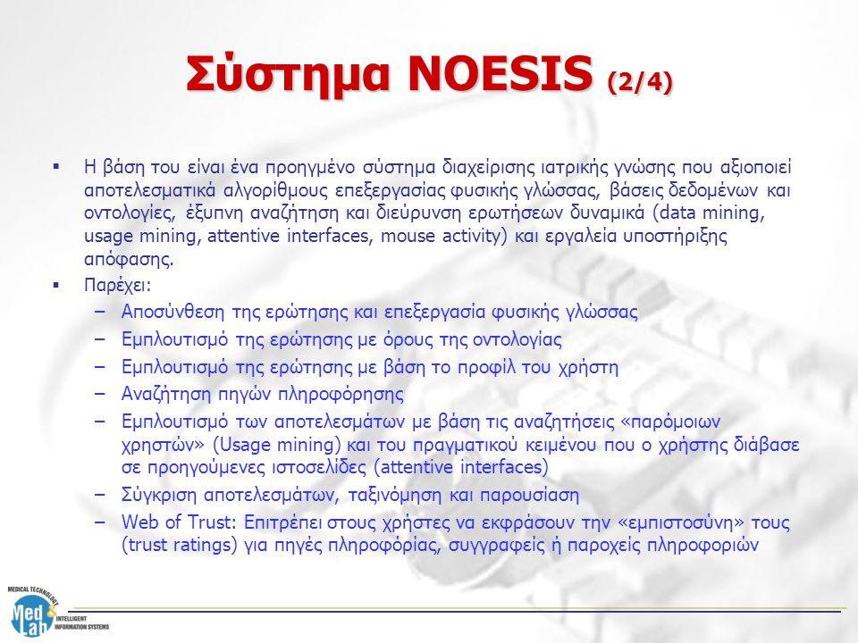 Σύστημα NOESIS (2/4)  Η βάση του είναι ένα προηγμένο σύστημα διαχείρισης ιατρικής γνώσης που αξιοποιεί αποτελεσματικά αλγορίθμους επεξεργασίας φυσική