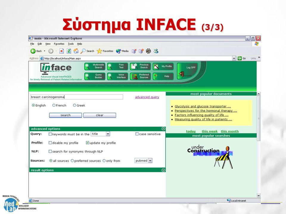 Σύστημα INFACE (3/3)