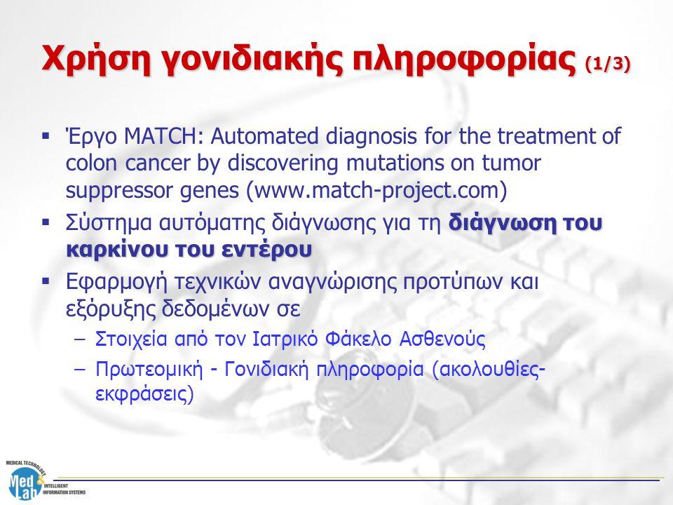 Χρήση γονιδιακής πληροφορίας (1/3)  Έργο MATCH: Automated diagnosis for the treatment of colon cancer by discovering mutations on tumor suppressor ge