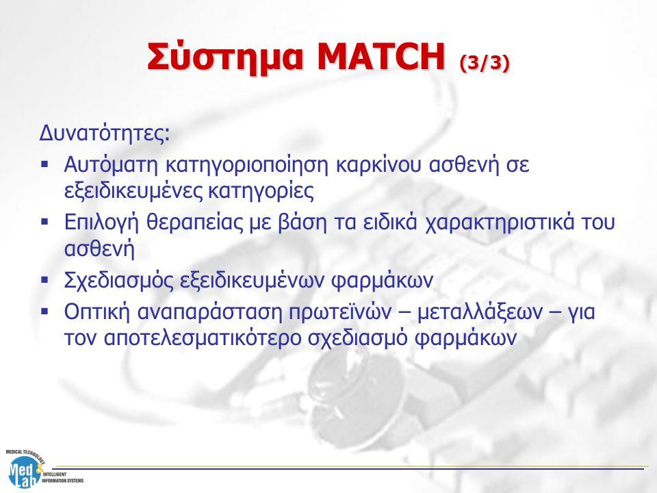 Σύστημα MATCH (3/3) Δυνατότητες:  Αυτόματη κατηγοριοποίηση καρκίνου ασθενή σε εξειδικευμένες κατηγορίες  Επιλογή θεραπείας με βάση τα ειδικά χαρακτη