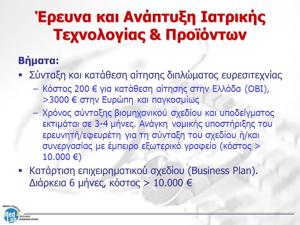 Βήματα:  Σύνταξη και κατάθεση αίτησης διπλώματος ευρεσιτεχνίας –Κόστος 200 € για κατάθεση αίτησης στην Ελλάδα (ΟΒΙ), >3000 € στην Ευρώπη και παγκοσμί