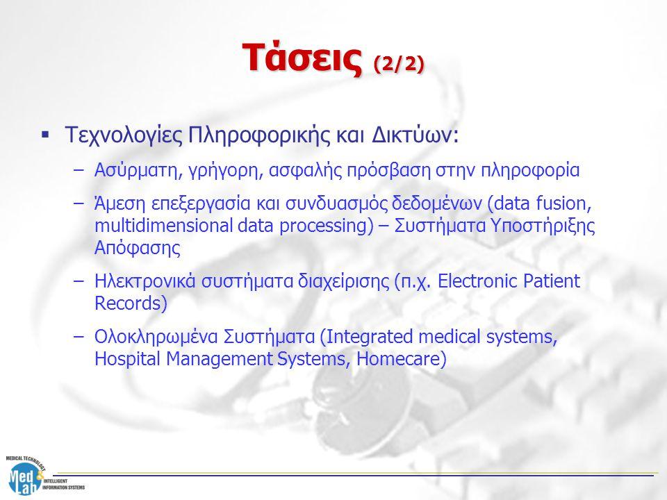 Μοντέλο Ιατρικής Τεχνολογίας (1/2) πρωτοτύπου  Σχεδιασμός και ανάπτυξη πρωτοτύπου (απαιτήσεις χρηστών, τεχνικές προδιαγραφές) πρωτόκολλα  Συμβατότητα με πρωτόκολλα  Ιατρικά και κλινικά (διάγνωσης, αντιμετώπισης, θεραπείας)  Τεχνολογικά (ασφάλειας, κωδικοποίησης – ορολογίας, μετάδοσης δεδομένων, ηλεκτρονικού σχεδιασμού)  Άλλα (π.χ.