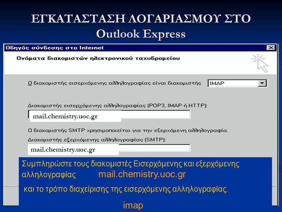 ΕΓΚΑΤΑΣΤΑΣΗ ΛΟΓΑΡΙΑΣΜΟΥ ΣΤΟ Outlook Express Συμπληρώστε τους διακομιστές Εισερχόμενης και εξερχόμενης αλληλογραφίας mail.chemistry.uoc.gr και το τρόπο