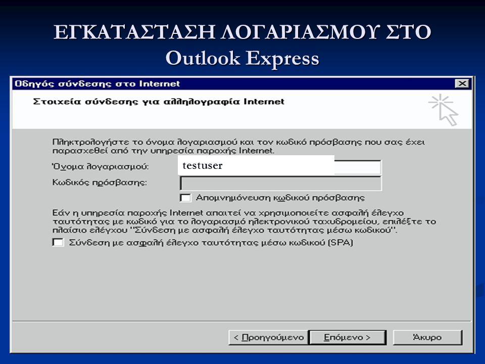 ΕΓΚΑΤΑΣΤΑΣΗ ΛΟΓΑΡΙΑΣΜΟΥ ΣΤΟ Outlook Express testuser