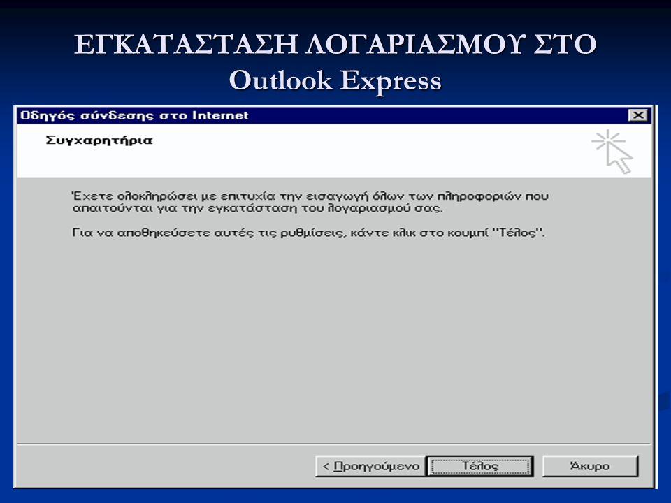 ΕΓΚΑΤΑΣΤΑΣΗ ΛΟΓΑΡΙΑΣΜΟΥ ΣΤΟ Outlook Express
