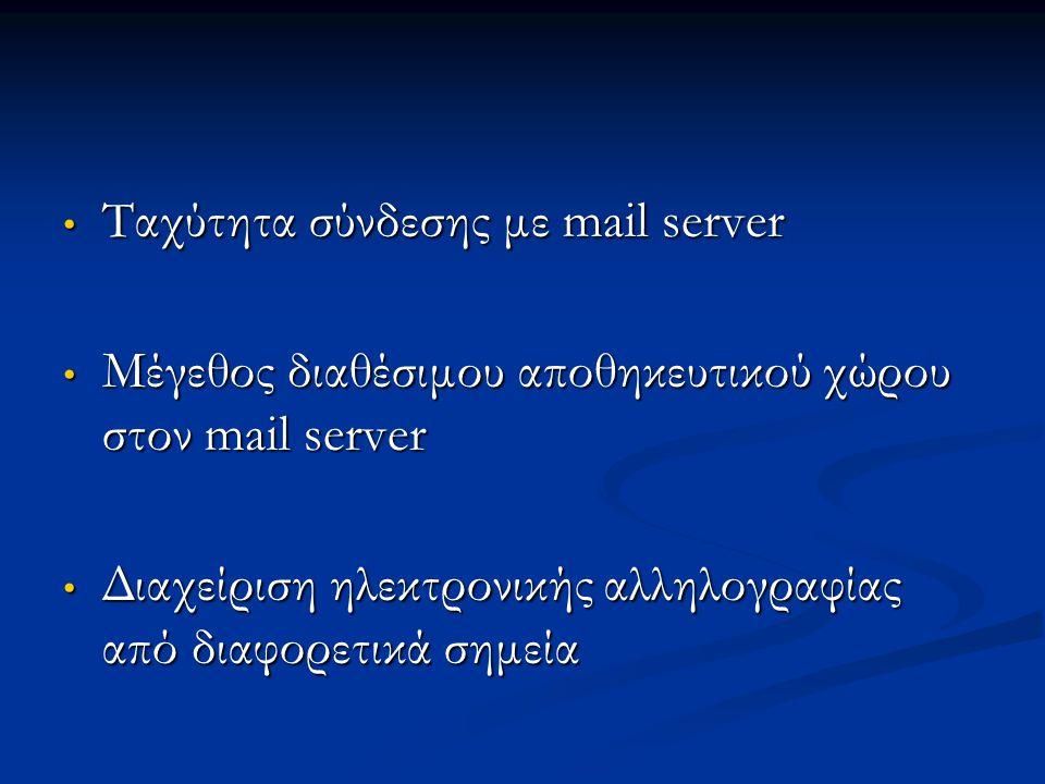 • Ταχύτητα σύνδεσης με mail server • Μέγεθος διαθέσιμου αποθηκευτικού χώρου στον mail server • Διαχείριση ηλεκτρονικής αλληλογραφίας από διαφορετικά σ