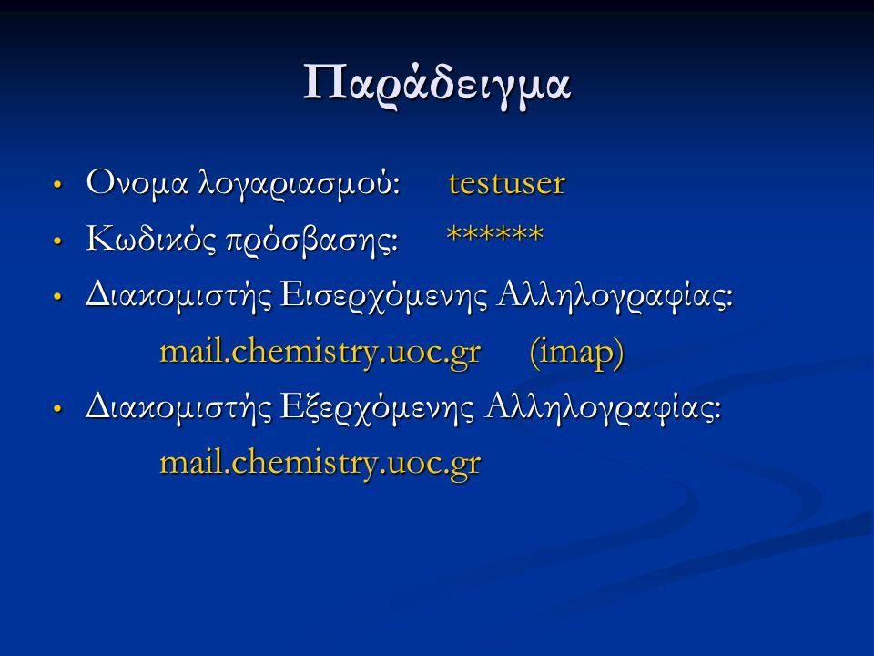 Παράδειγμα • Ονομα λογαριασμού: testuser • Κωδικός πρόσβασης: ****** • Διακομιστής Εισερχόμενης Αλληλογραφίας: mail.chemistry.uoc.gr (imap) mail.chemi