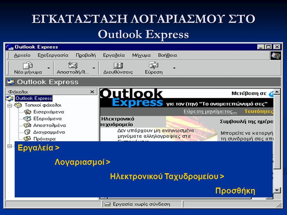 ΕΓΚΑΤΑΣΤΑΣΗ ΛΟΓΑΡΙΑΣΜΟΥ ΣΤΟ Outlook Express Εργαλεία > Λογαριασμοί > Ηλεκτρονικού Ταχυδρομείου > Προσθήκη