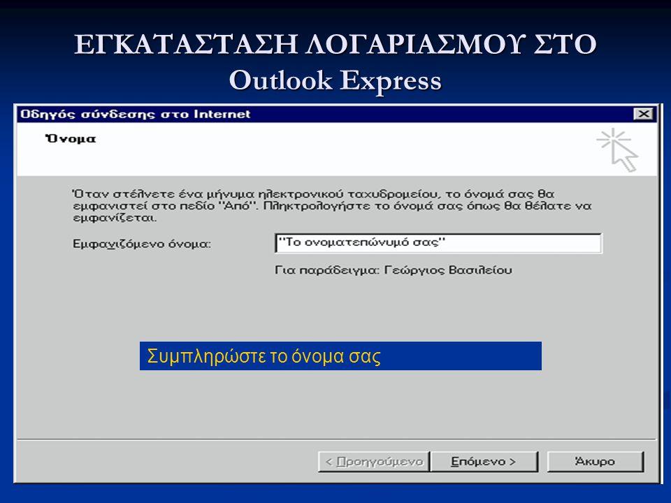 ΕΓΚΑΤΑΣΤΑΣΗ ΛΟΓΑΡΙΑΣΜΟΥ ΣΤΟ Outlook Express Συμπληρώστε με την Ηλεκτρονική σας διεύθυνση testuser@chemistry.uoc.gr