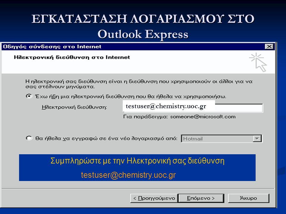 ΕΓΚΑΤΑΣΤΑΣΗ ΛΟΓΑΡΙΑΣΜΟΥ ΣΤΟ Outlook Express Συμπληρώστε τους διακομιστές Εισερχόμενης και εξερχόμενης αλληλογραφίας mail.chemistry.uoc.gr και το τρόπο διαχείρισης της εισερχόμενης αλληλογραφίας.