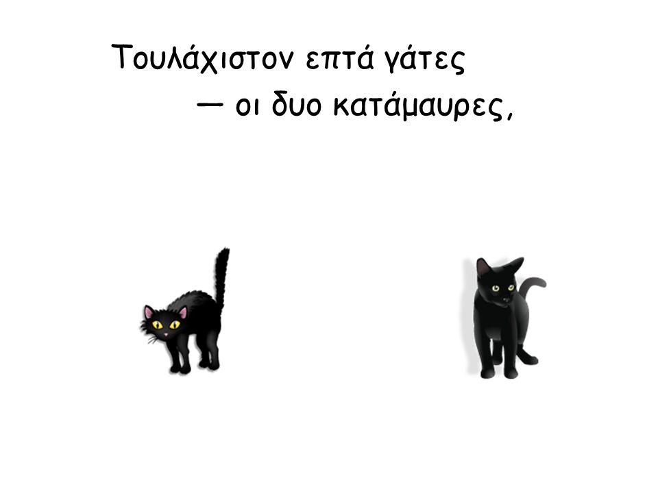 Τουλάχιστον επτά γάτες — οι δυο κατάμαυρες,