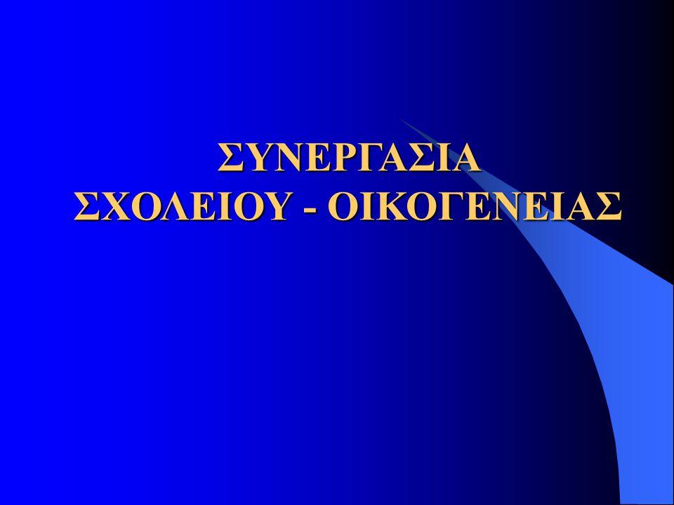ΣΥΝΕΡΓΑΣΙΑ ΣΧΟΛΕΙΟΥ - ΟΙΚΟΓΕΝΕΙΑΣ